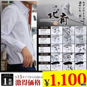 【衿高デザインワイシャツ 綿45%の高級素材】ワイシャツ 長袖 形態安定 ビジネスYシャツ楽天ランキング1位獲得!【選べるデザインワイシャツ&8サイズ】ドゥエボットーニ スリム ビジネスシャツ ドレスシャツ