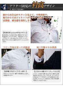 【4.5cm店内最衿高デザインワイシャツ綿45%の高級素材】ワイシャツ長袖ビジネスYシャツ楽天ランキング1位獲得!【選べるデザインワイシャツ&7サイズ】ドゥエボットーニスリムビジネスシャツドレスシャツ【05P24Oct15】