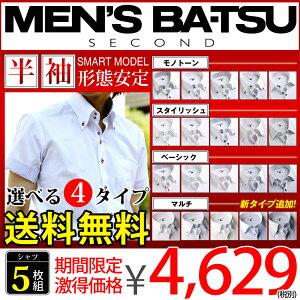 ワイシャツビジネスワイシャツセットメンズビジネス5枚セットワイシャツセット選べる7サイズ...