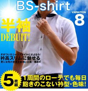 【送料無料】1枚あたり1196円!消臭機能or形態安定付きビジネススリム長袖Yシャツ5枚セット形態安定