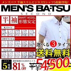 ワイシャツビジネスワイシャツセットメンズビジネス5枚セットワイシャツセット選べる7サイズ♪...