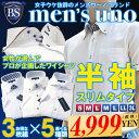 【送料無料】2017新柄女子企画 3枚セット ワイシャツ 選べる3デザイン 半袖形態安定 Yシャツ 7サイズ!半袖ワイシャツ スリム ビジネスシャツ ドレスシャツMEN'S UNO