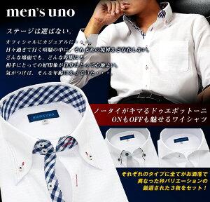 【送料無料】15タイプより選べる3枚セットワイシャツ長袖形態安定Yシャツ7サイズ!長袖ワイシャツドゥエボットーニスリムビジネスシャツドレスシャツMEN'SUNO【05P24Oct15】