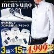 【送料無料】2016新柄 再入荷3枚セット ワイシャツ 選べる3デザイン 長袖形態安定 Yシャツ 7サイズ!長袖ワイシャツ ドゥエボットーニ スリム ビジネスシャツ ドレスシャツMEN'S UNO【02P17Dec16】