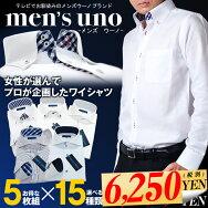 特別価格!4980円!【5枚組】選べるデザイン長袖形態安定ワイシャツ&8サイズ!5冠達成!【スリムビジネスyシャツ長袖ワイシャツセット】形態安定シャツ5枚セットカッターシャツMEN'SBA-TSU