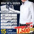2017新柄 ワイシャツ 選べる15デザイン 長袖形態安定 Yシャツ 7サイズ!長袖ワイシャツ ドゥエボットーニ スリム ビジネスシャツ ドレスシャツMEN'S UNO【02P17Dec16】