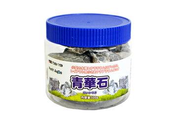 カミハタ 青華石 500g 【熱帯魚・アクアリウム/流木・砂利・レイアウト用品/天然石】