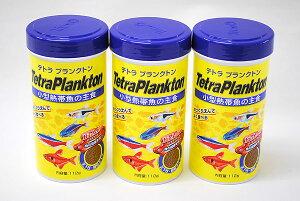 テトラ プランクトン 112g 3個セット 【熱帯魚・アクアリウム/エサ/フィッシュフード】