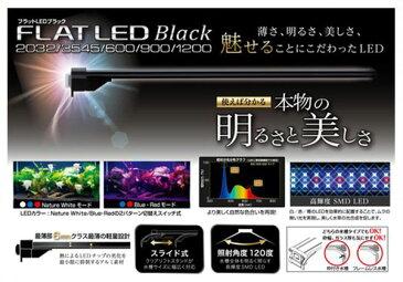 【送料無料】 コトブキ プログレ900 外部フィルターSVX付4点セット LEDライト仕様 【北海道・沖縄・離島、別途送料】