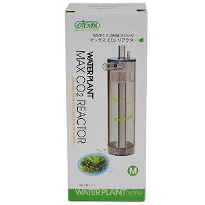 ウォータープラント マックス CO2 リアクター 高効率CO2溶解器(外付け式) 【熱帯魚・アクアリウム/水質管理用品/肥料・水草育成】
