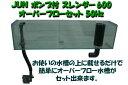 【送料無料】 JUN ポンプ付 スレンダー600 オーバーフローセット 50Hz