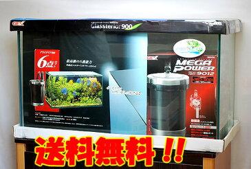 【送料無料】 GEX グラステリア900 6点セット 【北海道・沖縄・離島、別途送料】