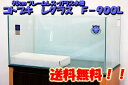 【送料無料】 コトブキ レグラスフラット F−900L 90x45x45cmフレームレスガラス水槽 【到着日時指定不可】【北海道・沖縄・離島、別途送料】・・・