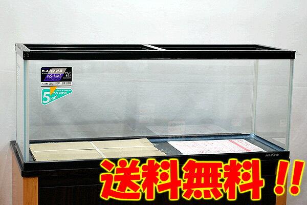 【送料無料】 ニッソー 90x30x37cmガラス水槽 NS−11MS 【北海道・沖縄・離島、別途送料】