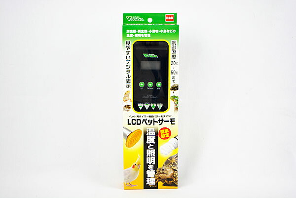 ビバリアLCDペットサーモペット用タイマー機能付きサーモスタット 爬虫類・両生類/照明・温度管理グッズ