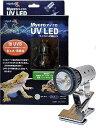 ゼンスイ マイクロ UV LED+マイクロン灯具セット 【爬虫類・両生類/照明・温度管理グッズ】
