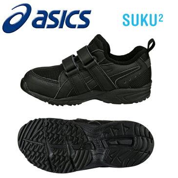 アシックス【ASICS】すくすく(スクスク・SUKUSUKU) 子供靴(スニーカー) GD.RUNNERMINI MG II 9090:ブラック×ブラック(tum127-9090) 【楽ギフ_包装】