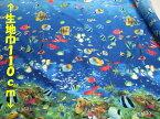 リアルプリント マリンワールド【DM便3m可】海|魚|生地・布|コットン|綿|エプロン|インテリア|カバー|シーツ|カーテン|目隠し|実写|そっくり|クラフト|ナチュラル|自然|ソーイング|ハンドメイド|手芸|通販|安い長期継続品|