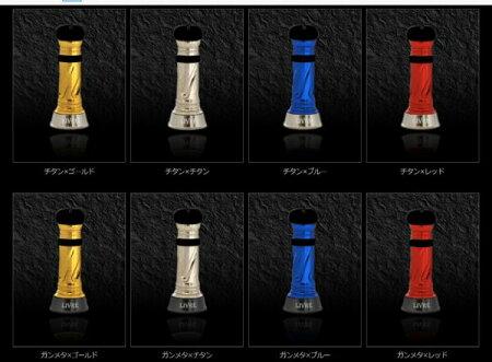 8種類のカラーが有ります