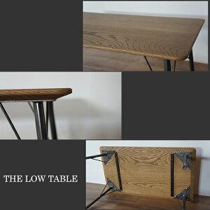 鉄脚×オーク無垢材のローテーブル