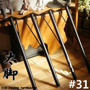四角タイプ鉄脚(てつあし)