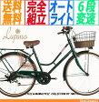 【送料無料】【完全組み立てでお届け】Lupinus(ルピナス)LP-266HA-K★26インチ シティサイクル オートライト・6段ギア付challenge21【RCP】 02P03Dec16