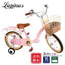 【全国送料無料】【簡易組立】Lupinus(ルピナス)LP-...