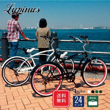 【東京・神奈川送料無料】【完成品でお届け】Lupinus(ルピナス)LP-24NBD-K24インチビーチクルーザー 自転車 ワイドハンドル