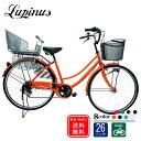 【東京・神奈川送料無料!】【完成品でお届け】自転車 子供乗せ Lupinus(ルピナス)LP-266UD-K-KNR26インチ軽快車 6段変速 後子供乗せ付 自転車の商品画像