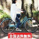 【お届け先の条件クリアで全国送料無料!】【完成品でお届け】自転車 26インチ おしゃれ Lupinus(ルピナ...