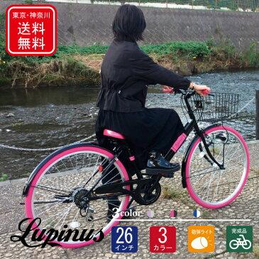 【東京・神奈川送料無料 全国配送も950円~お届け】【完成品でお届け】Lupinus(ルピナス)LP-266VTA-K★26インチシティサイクル LEDオートライト シマノ製6段変速 自転車 自転車 C1