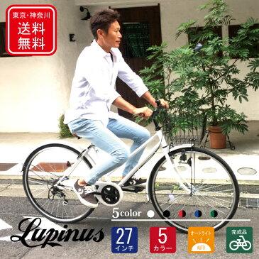 【東京・神奈川送料無料 全国配送も950円~お届け】【完成品でお届け】Lupinus(ルピナス)LP-276TA-K★27インチシティサイクル LEDオートライト シマノ製6段変速 自転車 C1