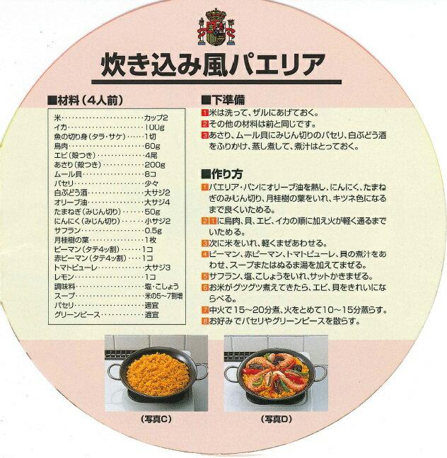 SS 鉄 パエリアパン(パエリア鍋) 両手 22cm