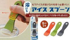 硬いアイスがすぐすくえる!★日本製★ 溶けるアイススプーン