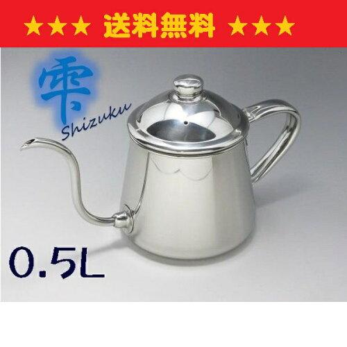 タカヒロ 18-8 コーヒードリップポット 雫 0.5L