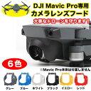 DJI Mavic Pro(マビックプロ)専用カメラレンズフード 保護カバー
