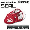 【国内正規品】YAMAHA SEASCOOTER 水中スクーター シースクーター SEAL - シール