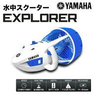 【国内正規品】YAMAHASEASCOOTER水中スクーターシースクーターEXPLORER-エクスプローラー