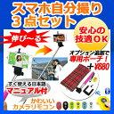 技適OKだから安心 iPhoneやスマホで使える自分撮り3点セット すぐに使える簡単日本語マニュアル ...