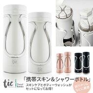 TICSKIN&SHOWERSET(トラベルボトルセット)バス+スキンケア用のお得な2個組み!旅行・出張などに最適!シャンプーや化粧水をひとまとめにして持ち運べるボトル