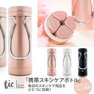 TICSKINBOTTLE(スキンケア用トラベルボトル)旅行・出張などに最適!化粧水をひとまとめにして持ち運べるボトル