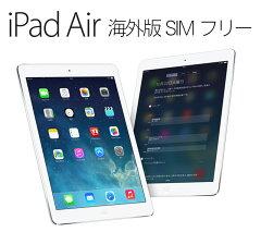 11月5日より順次出荷予定です。Apple アップル 海外版SIMフリー iPad Air A1475 シルバー 16GB...