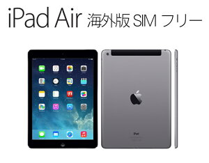 11月5日より順次出荷予定です。Apple アップル 海外版SIMフリー iPad Air A1475 スペースグレイ...