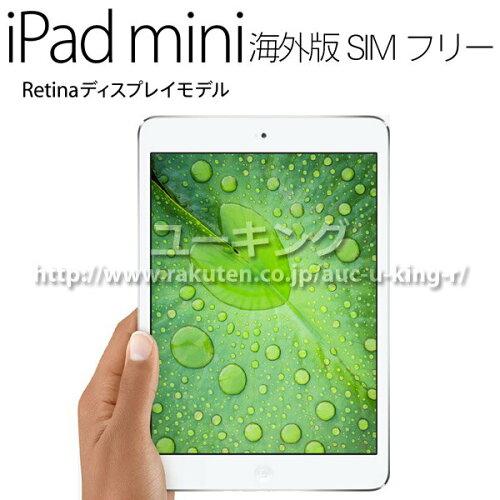 Apple アップル 海外版SIMフリー iPad mini Retina display A1490 シルバー 16GB 国...
