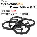 滞空時間3倍、大容量バッテリー2個搭載 AR Drone 2.0 Power Edition【送料無料】PARROT AR Dron...