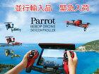 緊急入荷PARROTBebopDrone+Skycontroller並行輸入品パロットiPhoneiPadラジコンヘリヘリコプター