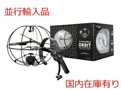 ☆緊急入荷☆ Puzzlebox Orbit Mobile Edition 並行輸入品 ヘリコプター【送料無料】並行輸入品...