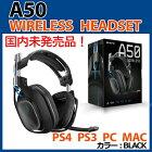 国内未発売レア物ASTROA50WIRELESSHEADSETアストロワイヤレスヘッドセットブラックPS4PS3PCMAC