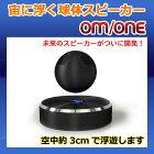 【予約販売】【日本未発売】宙に浮く球体BluetoothスピーカーOM/ONE未来のスピーカーがついに開発!