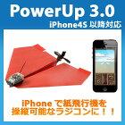 PowerUP3.0iPhoneで自作の紙飛行機を操縦可能なラジコンに!
